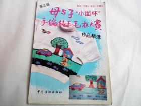 """第三届母与子""""小囡杯""""手编纯毛毛衣大赛作品精选"""