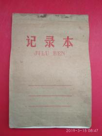 文革时期硬笔手抄本,开头为 节日放歌《东方红》 1971年32开
