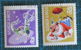 罗马尼亚邮票-----马戏(盖销票)