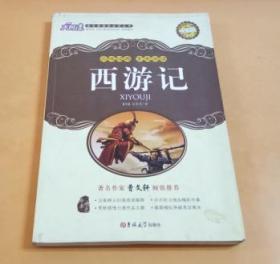 语文新课标必读丛书:西游记(升级版)