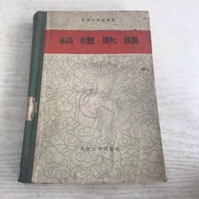 中国各地歌谣集福建歌谣