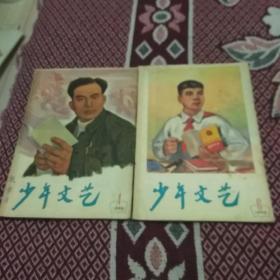 少年文艺(1966年4.6期)