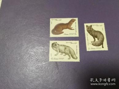 苏联邮票 1980年 珍贵的毛皮兽 银灰狐 北极狐 水貂(无邮戳新票)