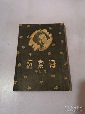 《海棠红》 李丽华 香港电影 五十年代 小说