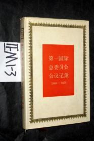 第一国际总委员会会议记录(1868-1870)【精装】