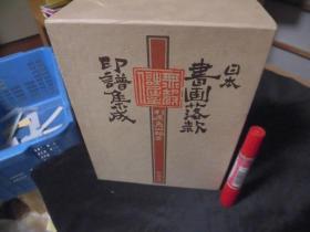 日本书画落款印谱集成 一厚册 杉原夷山 包邮