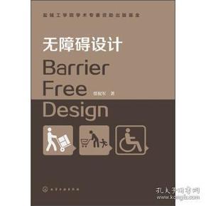 无障碍设计