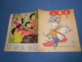 小朋友(1978年第2期)第二辑