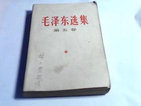 毛泽东选集(第五卷)1977年4月 广西一版一印,品如图