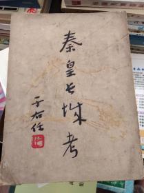 秦皇长城考  59年初版,包快递