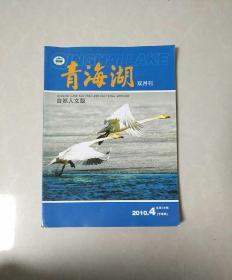 青海湖2010.4(包邮挂刷)