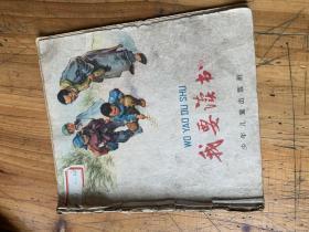 儿童连环画63年《我要读书》一册全华三川绘图