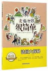 畅销版课外阅读系列:走遍世界很简单—法国大探秘