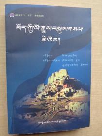 西藏地方简史(藏文)