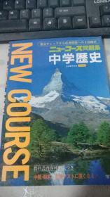 日文原版 中学历史6