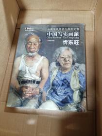 中国写实画派五周年全集 中国写实画派 忻东旺