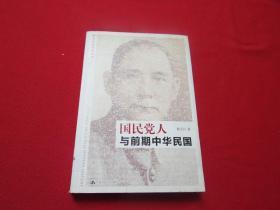 国民党人与前期中华民国