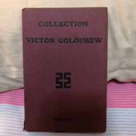collection victor goloubew 戈路波珍藏