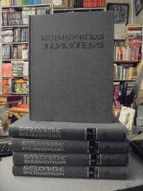 数学百科全书 俄文版, 5卷全,8元每本可以提供这书的其他便宜版本,如果对版本要求不高!标价5000是最好的原版原书!不是国内盗版!