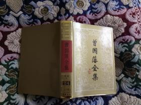 曾国藩全集 24(书信四)