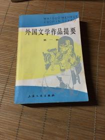 外国文学作品提要第一册