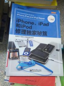 正版!iPhone、iPad和iPod修理独家秘笈(全彩超清)9787121253157