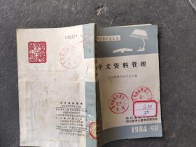 中文资料管理
