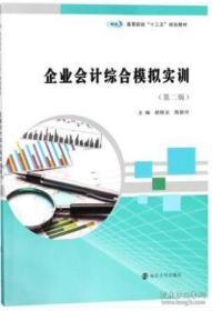 企业会计综合模拟实训(第二版)