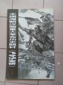 王阔海新汉画重大革命历史题材 飞夺泸定桥