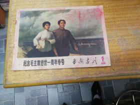 延安画刊(1977年第9期/封面纪念毛主席逝世周年专号)