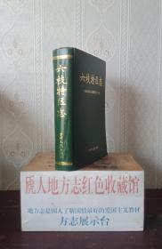 贵州省地方志系列丛书------《六枝特区志》------虒人荣誉珍藏