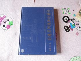 中国古建筑瓦石营法