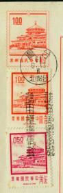 [2019.01]台湾常91一版中山楼邮资图1.00元/台北市XXX1972.06.13限时专送寄《孔孟月刊》社钱鞮男教授信封/加贴常91一版中山楼邮票1.00元、0.50元销机盖宣传邮戳/请写邮递区号请用标准信封,无到达邮戳。