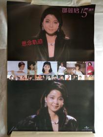 邓丽君 15周年 唱片 海报 环球