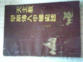 天主教早期传入中国史话