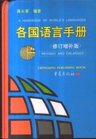 各国语言手册(修订增补版 精装)