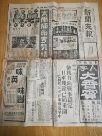 民国28年 【新闻夜报】仙桃方面战事稳定,日军残佘已陷重围,监利华军亦在乘胜追击中……
