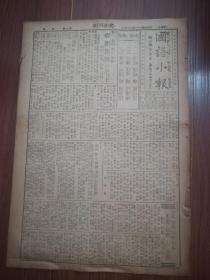 民国36年【国语小报】第20期(三中全会开幕、反对国际干涉中国、各地战况、劫后广岛……)