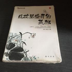 身·心·灵三卷本悦读(第3卷):莲花里盛开的孤独(灵之卷)