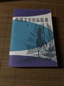 外国文学作品提要第二册