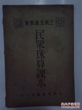 民众珠算课本【三民主义教育】32开