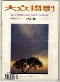 环球银幕画刊1995/10