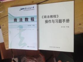东北财经大学现代远程教育系列教材:商法教程