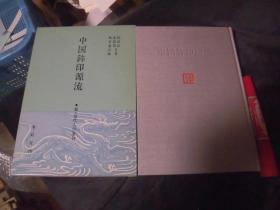 中国鉨印源流 1984年 木耳社 一函1册 包邮
