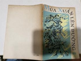 越南语原版书一本