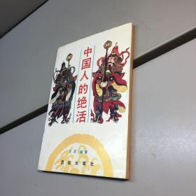 中国人的绝活