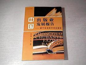 中国出版业发展报告:新千年来的中国出版业