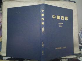 中国西藏(1996年合订本)英文版,16开精装本