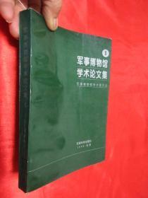 军事博物馆学术论文集(1)
