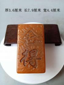 清代传世老寿山石篆刻舍得老印章